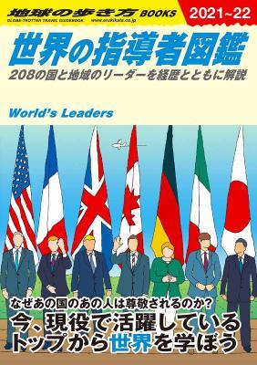 世界の指導者図鑑 2021~2022年版 208の国と地域のリーダーを経歴とともに解説