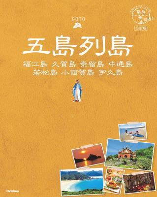 五島列島 3訂版