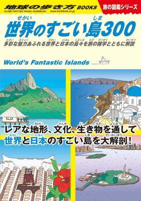 世界のすごい島300 多彩な魅力あふれる世界と日本の島々を旅の雑学とともに解説