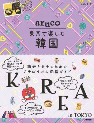 東京で楽しむ韓国