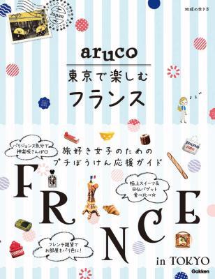 東京で楽しむフランス