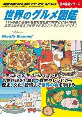 世界のグルメ図鑑 116の国と地域の名物料理を食の雑学とともに解説 本場の味を日本で体験できるレストランガイド付き!