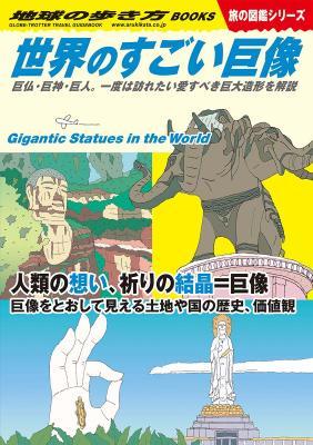世界のすごい巨像巨仏・巨神・巨人。一度は訪れたい愛すべき巨大造形を解説