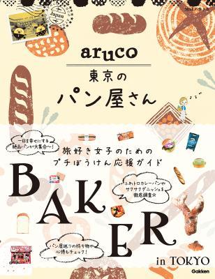 東京のパン屋さん