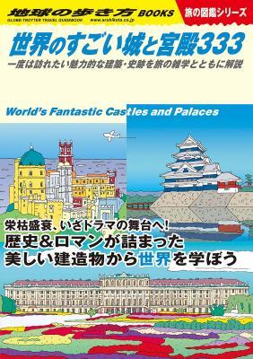 世界のすごい城と宮殿333一度は訪れたい魅力的な建築・史跡を旅の雑学とともに解説