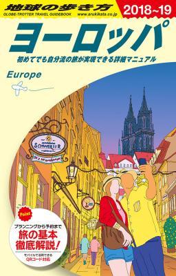 ヨーロッパ 2018年〜2019年版