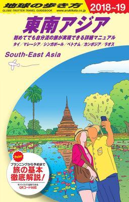 東南アジア 2018年〜2019年版