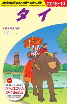 タイ 2018年~2019年版