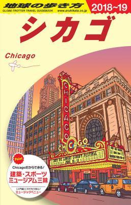 シカゴ 2018年〜2019年版