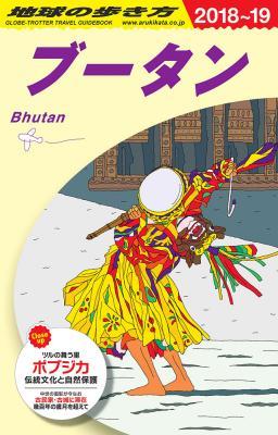 ブータン 2018年〜2019年版