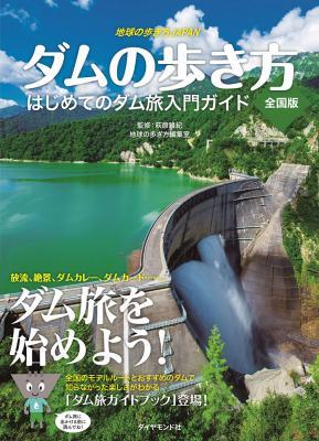 ダムの歩き方 全国版 ~はじめてのダム旅入門ガイド