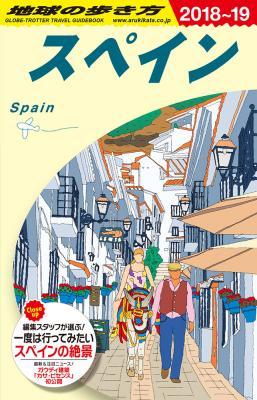 スペイン 2018年〜2019年版