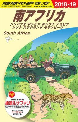 南アフリカ 2018年〜2019年版