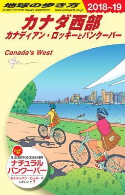 カナダ西部 2018年〜2019年版