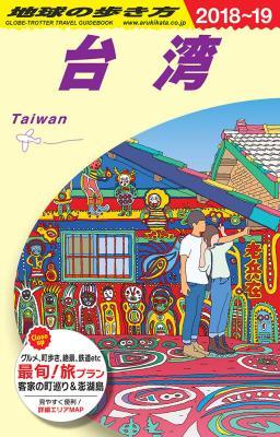 台湾 2018年〜2019年版