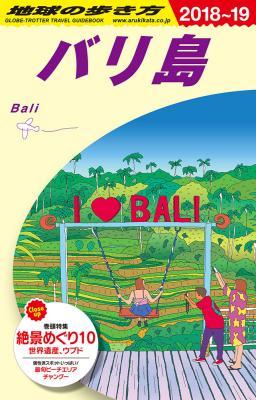 バリ島 2018年〜2019年版