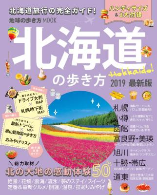 北海道の歩き方 2019 〔ハンディ版〕