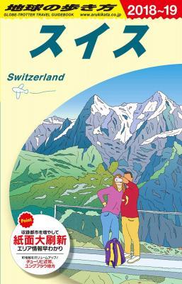 スイス 2018年〜2019年版