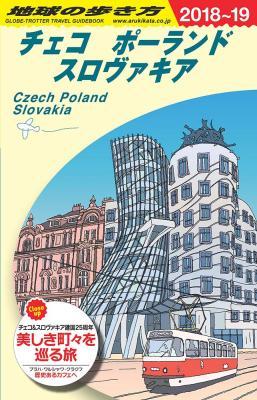 チェコ/ポーランド/スロヴァキア 2018年~2019年版