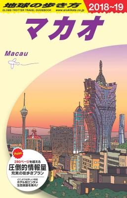 マカオ 2018年〜2019年版