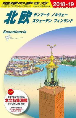 北欧 2018年~2019年版