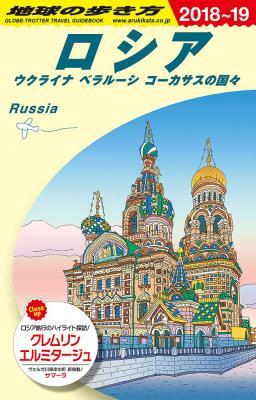ロシア 2018年〜2019年版