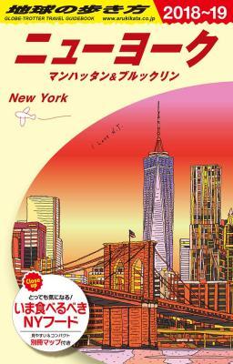 ニューヨーク 2018年~2019年版