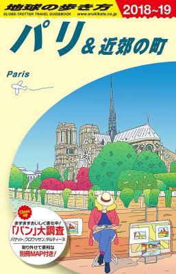パリ&近郊の町 2018年~2019年版