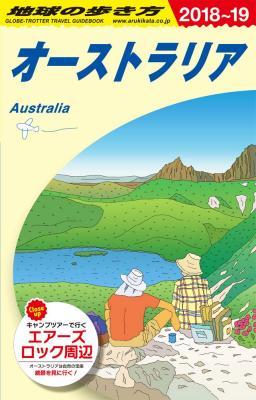 オーストラリア 2018年~2019年版