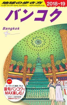バンコク 2018年~2019年版