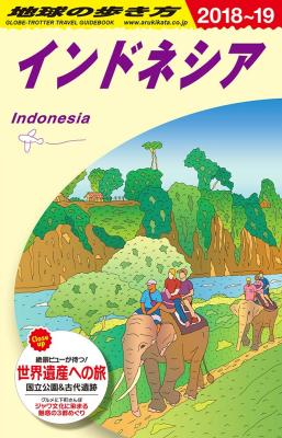 インドネシア 2018年~2019年版