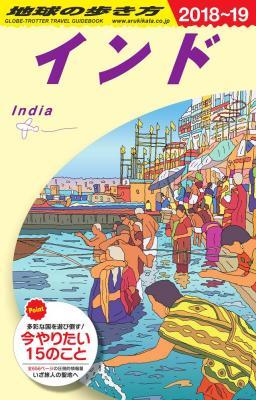 インド 2018年~2019年版