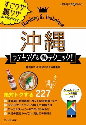 沖縄 ランキング&マル得テクニック!