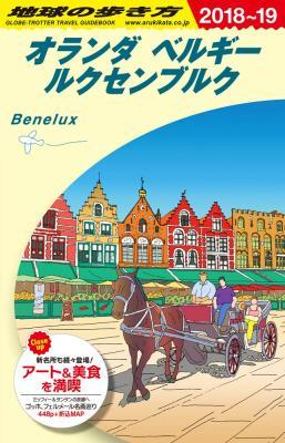 オランダ/ベルギー/ルクセンブルク 2018年~2019年版