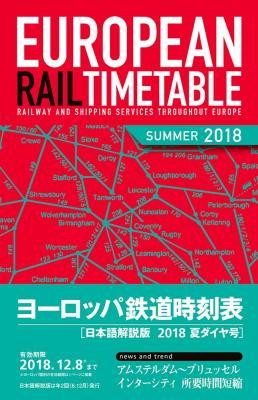 ヨーロッパ鉄道時刻表 日本語解説版 2018年 夏ダイヤ号
