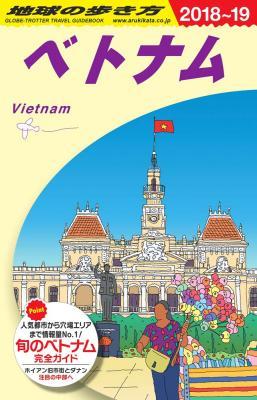 ベトナム 2018年~2019年版