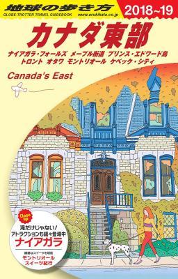カナダ東部 2018年~2019年版