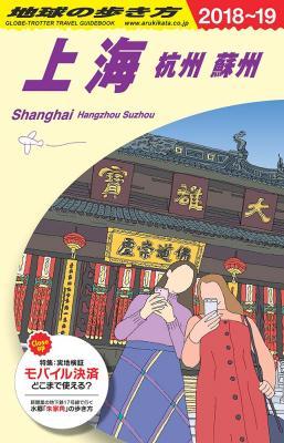 上海 杭州・蘇州 2018年~2019年版