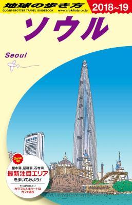 ソウル 2018年~2019年版