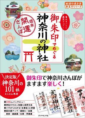 御朱印でめぐる 神奈川の神社 週末開運さんぽ