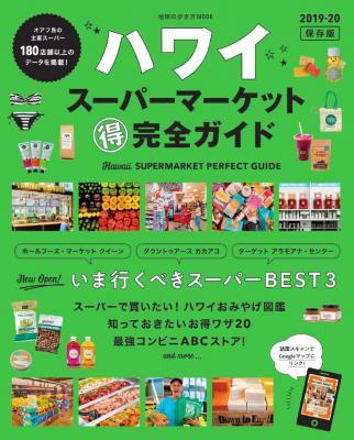 ハワイ スーパーマーケットマル得完全ガイド 2019~2020 〔ハンディ版〕