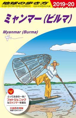 ミャンマー 2019年〜2020年版