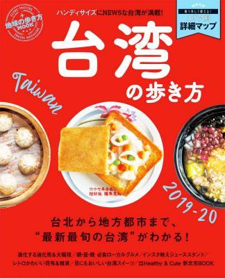 台湾の歩き方 2019~2020 〔ハンディ版〕