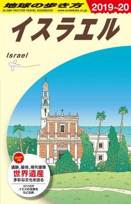 イスラエル  2019年〜2020年版