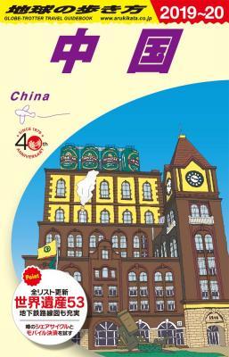 中国 2019年〜2020年版