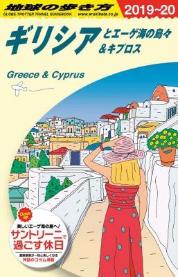 ギリシアとエーゲ海の島々&キプロス  2019年〜2020年版