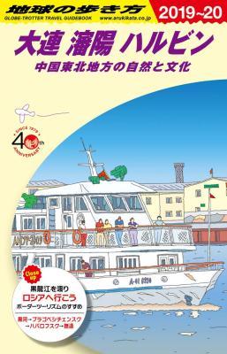 大連 瀋陽 ハルビン 中国東北地方の自然と文化 2019年~2020年版