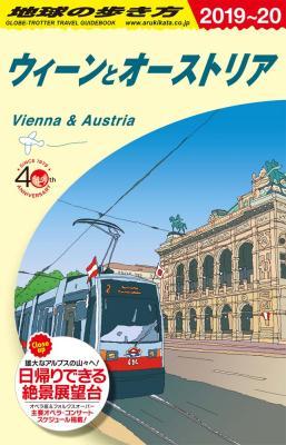 ウィーンとオーストリア 2019年~2020年版