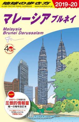 マレーシア ブルネイ 2019年~2020年版