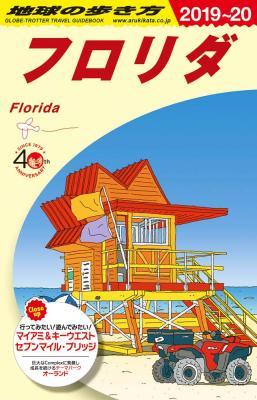 フロリダ 2019年~2020年版